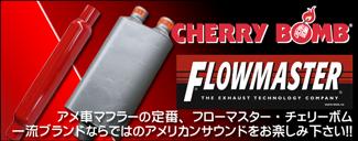 FLOWMASTER_CHERRY BOMB