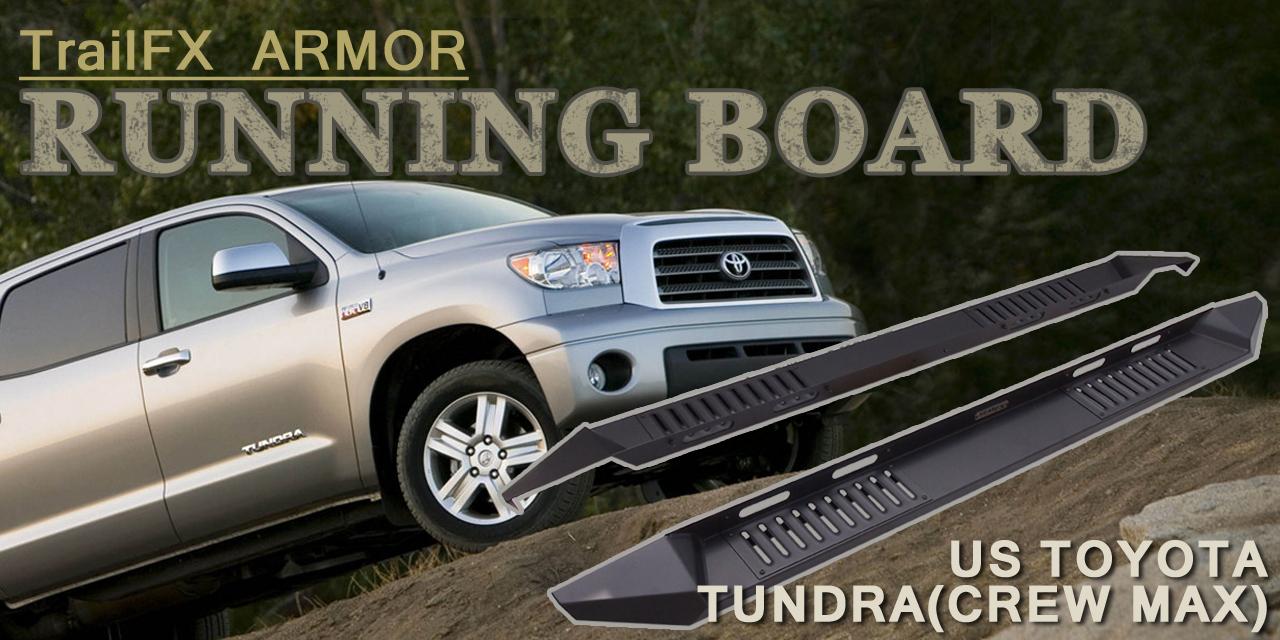タンドラアーマーランニングボード