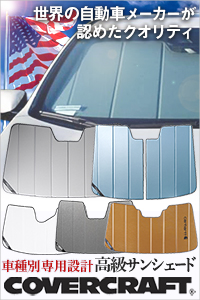 covercraft sunshade