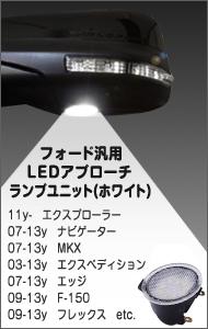 LEDアプローチランプユニット(ホワイト)