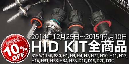201412_hid
